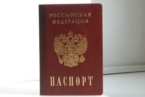 Паспорт утерен