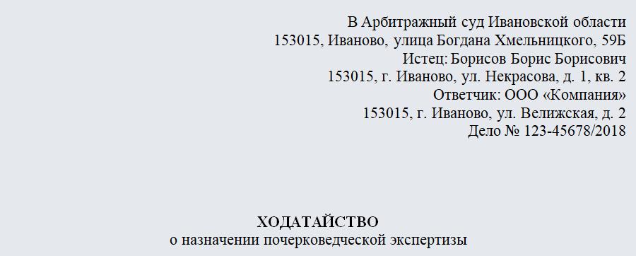 Ходатайство о назначении судебно-почерковедческой экспертизы. Часть 1