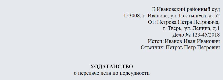 Ходатайство о передаче дела по подсудности в суде общей юрисдикции. Образец и бланк 2019 года
