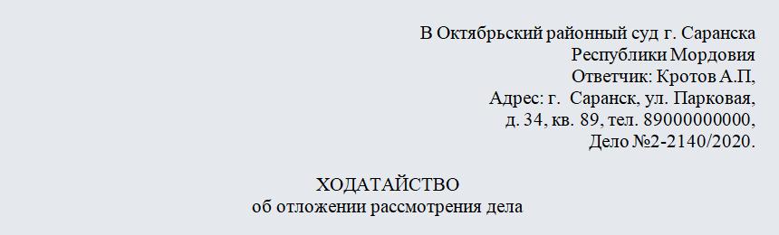Ходатайство об отложении судебного заседания в гражданском процессе. Часть 1