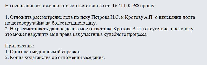 Ходатайство об отложении судебного заседания в гражданском процессе. Часть 2