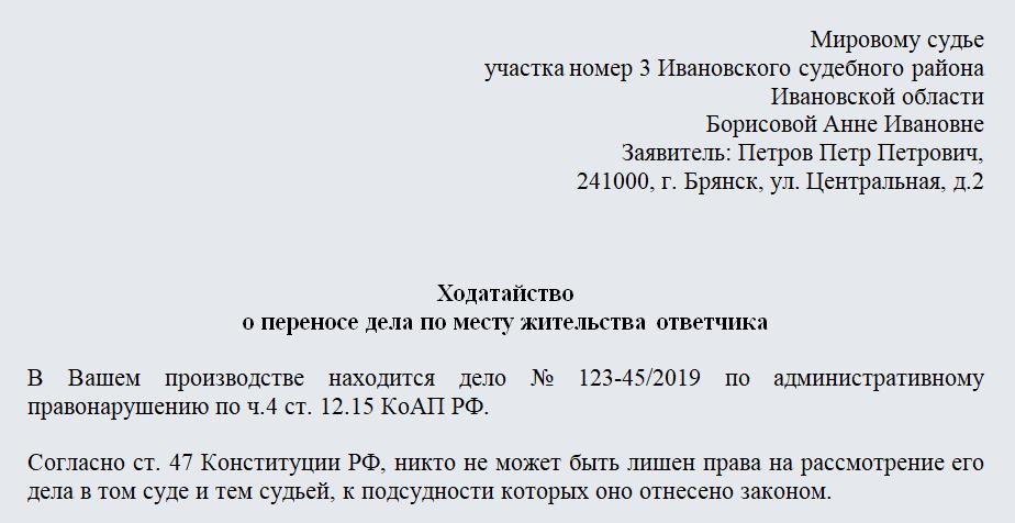 Суд по месту жительства ответчика