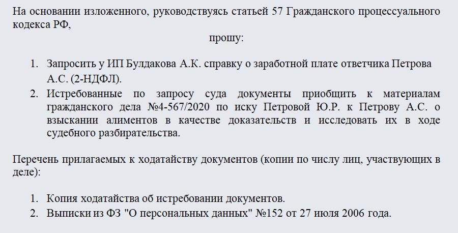 Ходатайство об истребовании документов. Часть 2