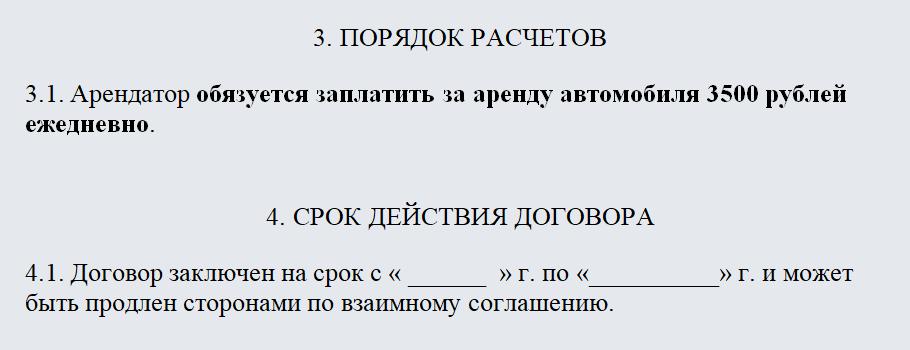 Договор аренды автомобиля. Часть 1