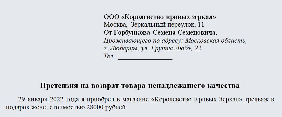 Изображение - Претензия на возврат денег pretenziya-na-vozvrat-deneg-1