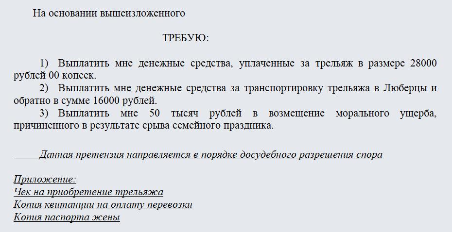 Изображение - Претензия на возврат денег pretenziya-na-vozvrat-deneg-2