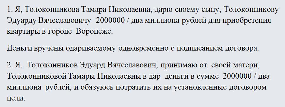 Договор дарения денег