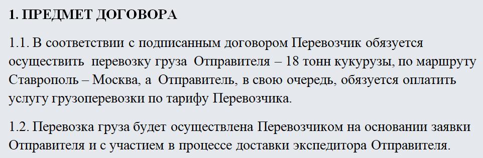 Договор грузоперевозки. Часть 1
