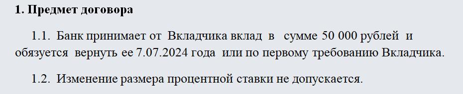 Договор депозита. Часть 1