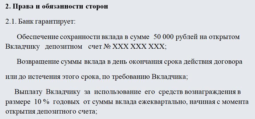 Договор депозита. Часть 2