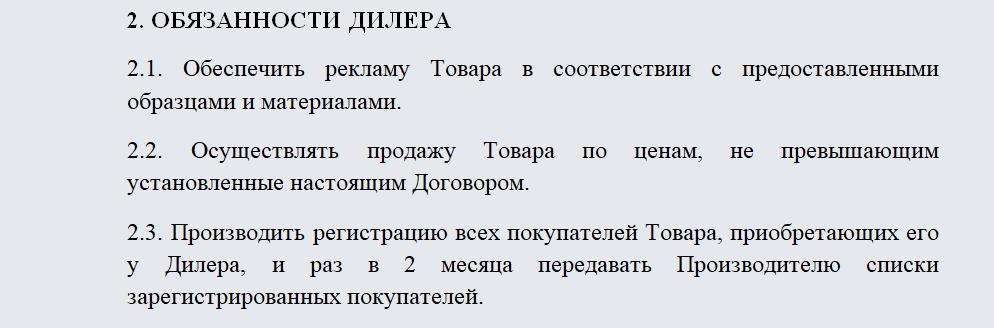 Дилерский договор. Часть 1
