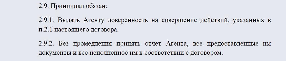Договор агентирования. Часть 2