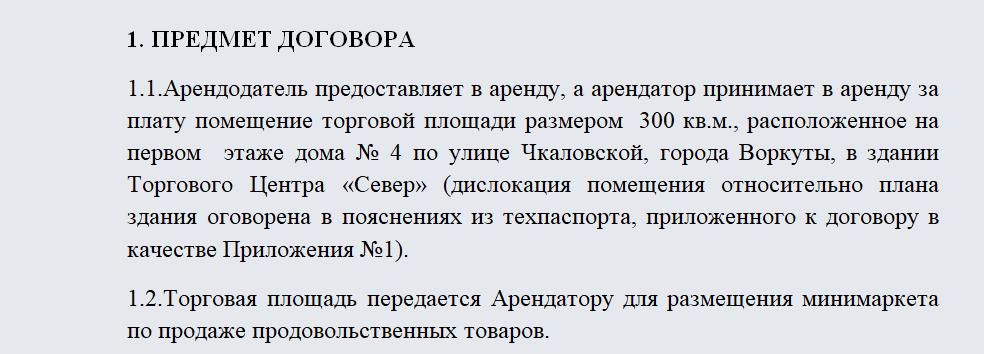 Образец договора аренды торговой площади