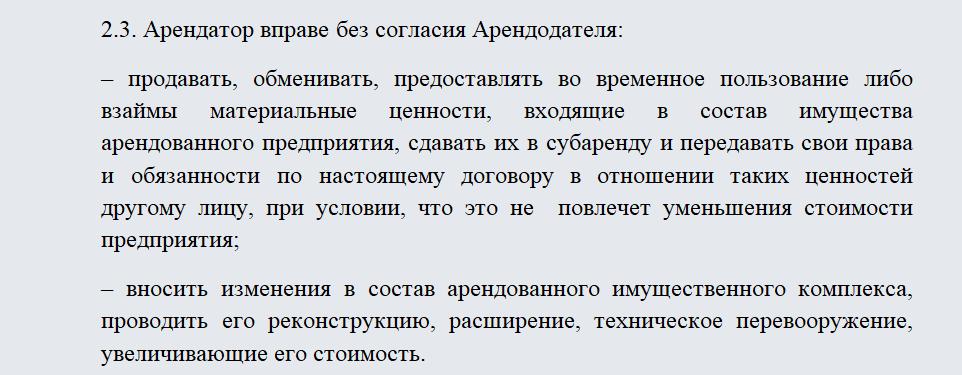 Договор аренды предприятия. Часть 2