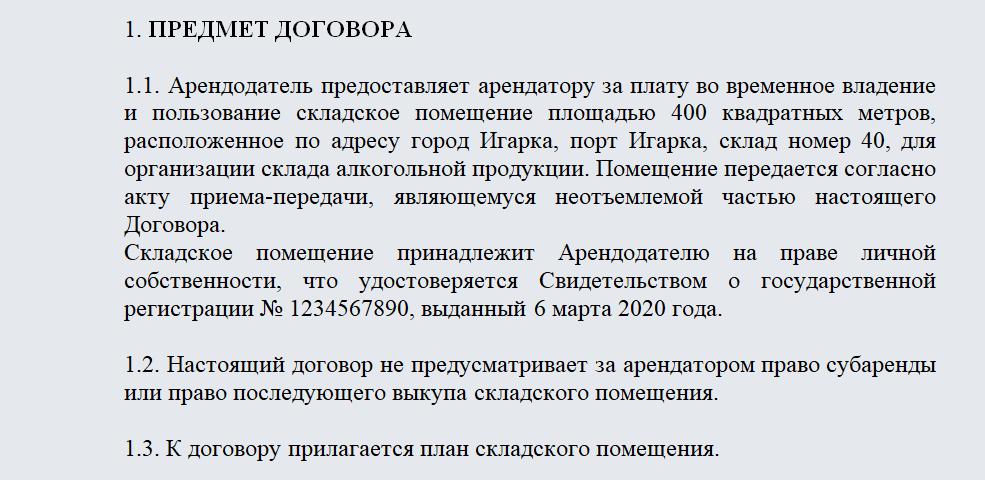обязанность регистрировать договор аренды