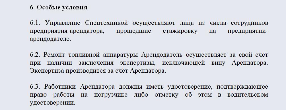 Договор аренды спецтехники. Часть 1