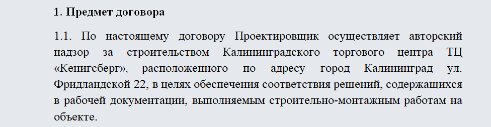 Договор авторского надзора. Часть 1