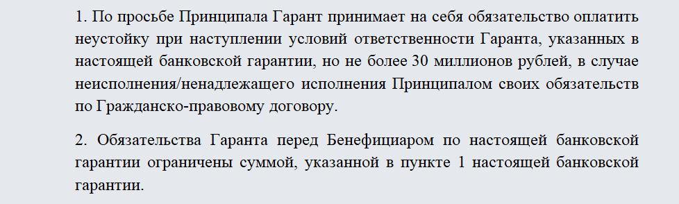 Договор банковской гарантии. Часть 1