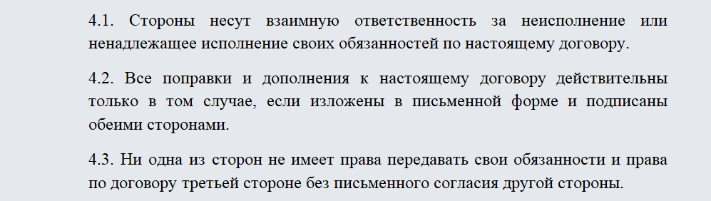 Договор бартера. Часть 2