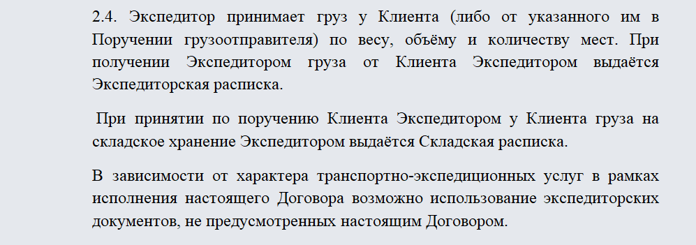Договор экспедиции. Часть 2