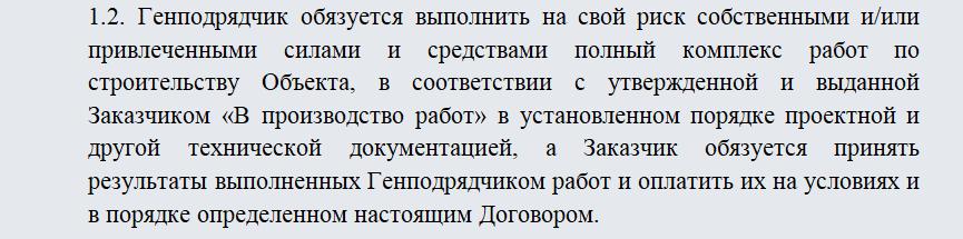 Договор генерального подряда. Часть 1