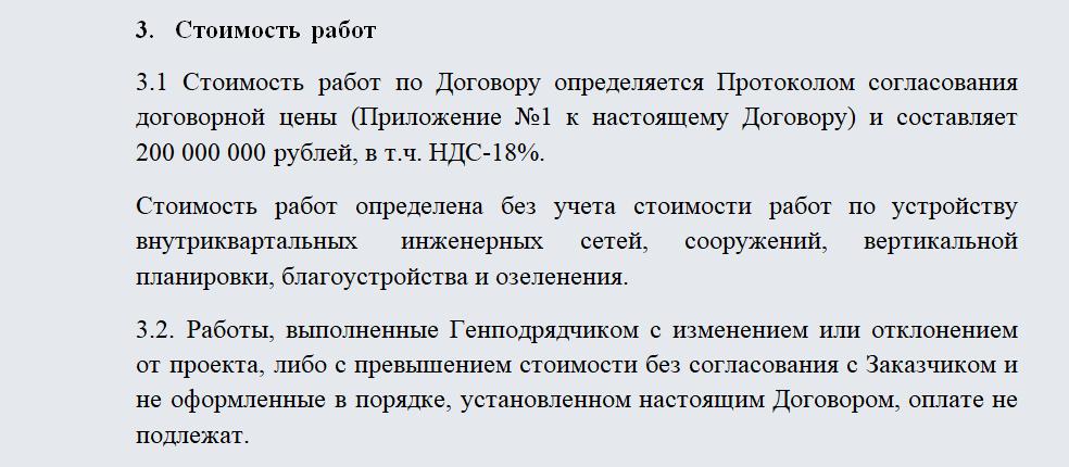 Договор генерального подряда. Часть 2
