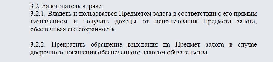 Договор ипотеки земельного участка. Часть 2