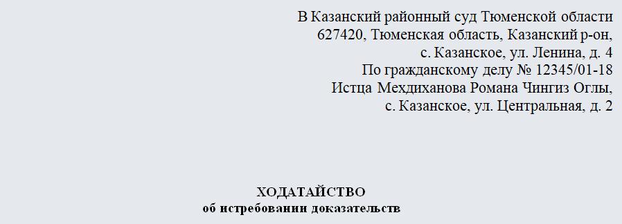 Ходатайство об истребовании решения о неразрешении въезда на территорию РФ. Часть 1