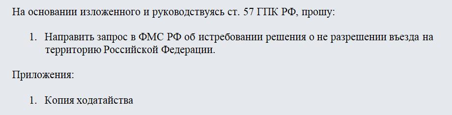 Ходатайство об истребовании решения о неразрешении въезда на территорию РФ. Часть 2