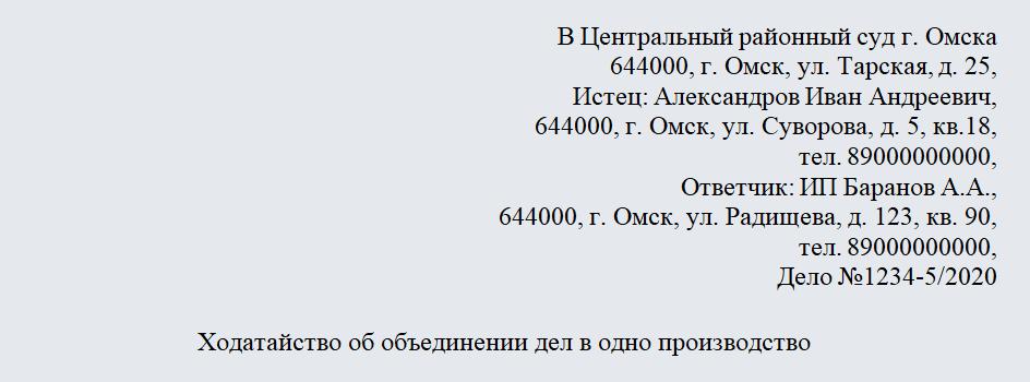 Заявление об объединении дел в одно производство