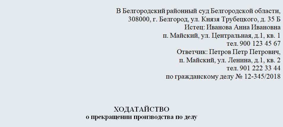 Ходатайство об объединении гражданских дел в одно производство. Часть 1