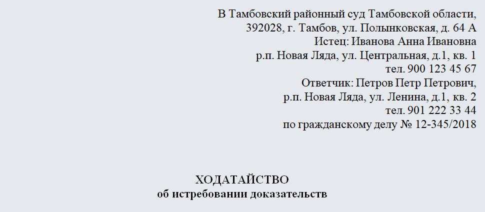 Ходатайство об отложении рассмотрения гражданского дела по мировому соглашению. Часть 1