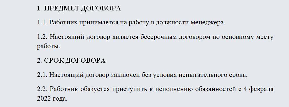 Изображение - Трудовой договор с менеджером по продажам образец 2019 trudovoj-dogovor-s-menedzherom-1