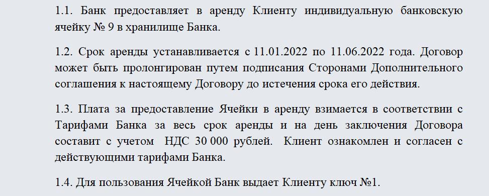 Договор аренды банковской ячейки. Часть 1