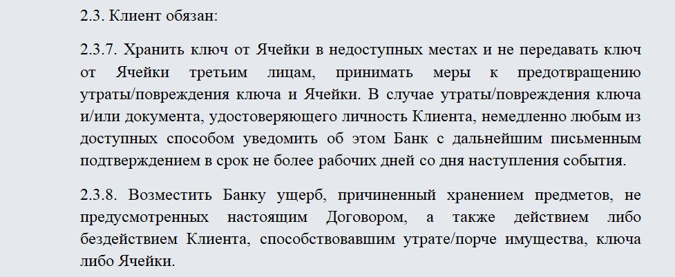 Договор аренды банковской ячейки. Часть 3