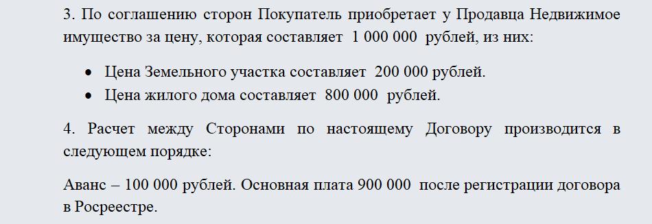 Договор купли-продажи дачи. Часть 2