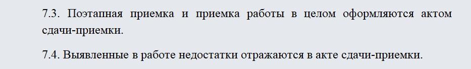 Договор на выполнение опытно-конструкторских и технологических работ. Часть 2