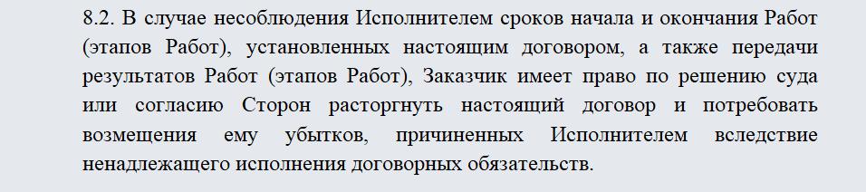 Договор на выполнение опытно-конструкторских и технологических работ. Часть 3