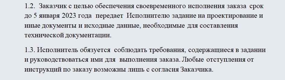 Договор на выполнение проектных и изыскательских работ. Часть 2
