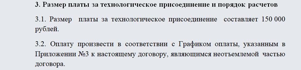 Договор технологического присоединения к электрическим сетям. Часть 2