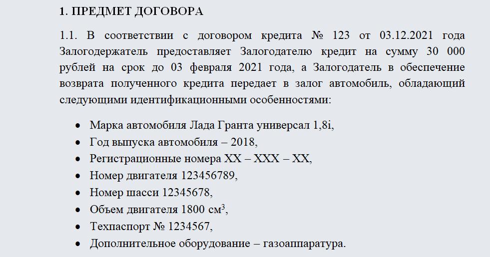 Займ под залог автомобиля образец подержанные авто в москве в автосалонах отзывы