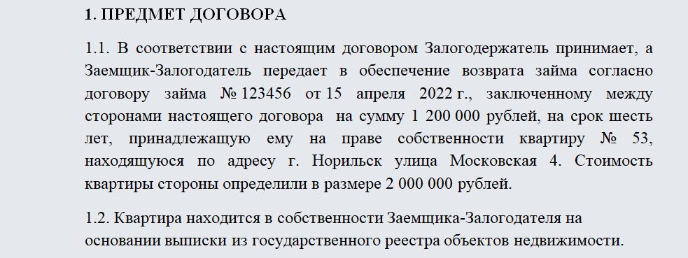 Стоимость оформления договора займа у нотариуса