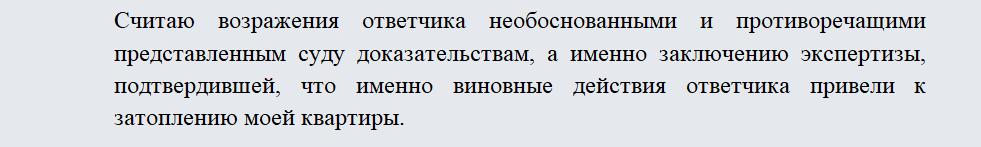 Возражение на возражение на исковое заявление. Часть 1