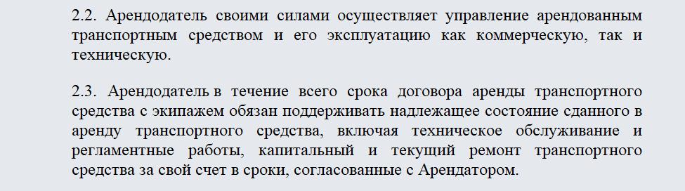 Договор аренды транспортного средства с экипажем. Часть 1