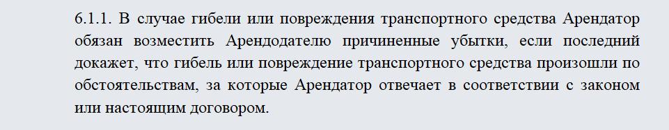 Договор аренды транспортного средства с экипажем. Часть 2