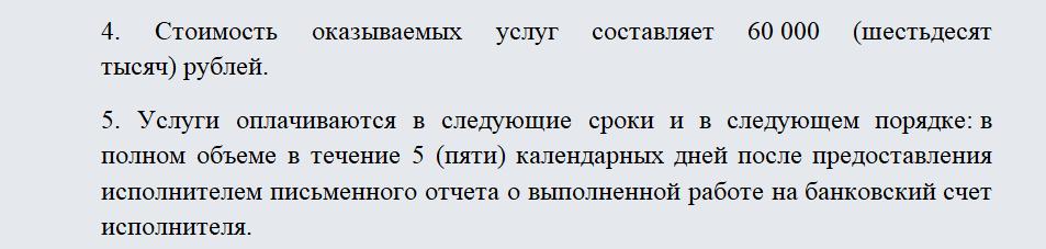 Договор возмездного оказания услуг с физическим лицом. Часть 1