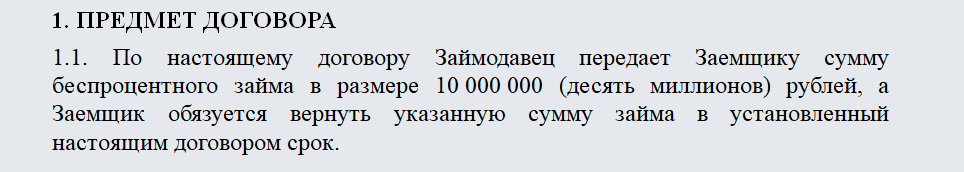 Договор займа между ООО. Часть 1