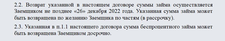 Договор займа между ООО. Часть 2