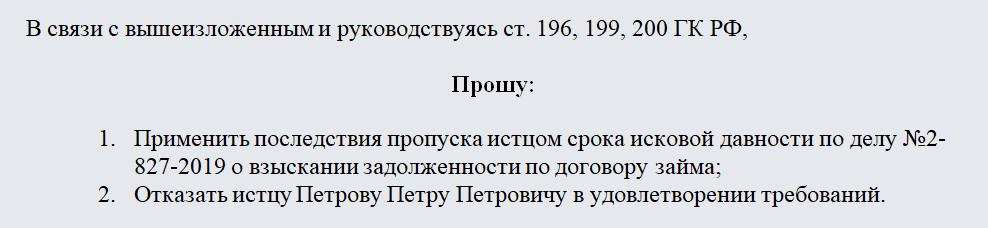 срок давности кредита согласно закону