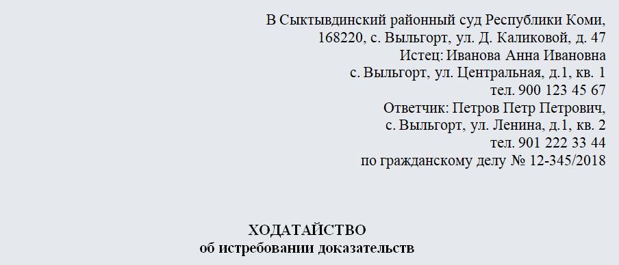 Ходатайство об отводе эксперта по гражданскому делу в суде общей юрисдикции. Часть 1